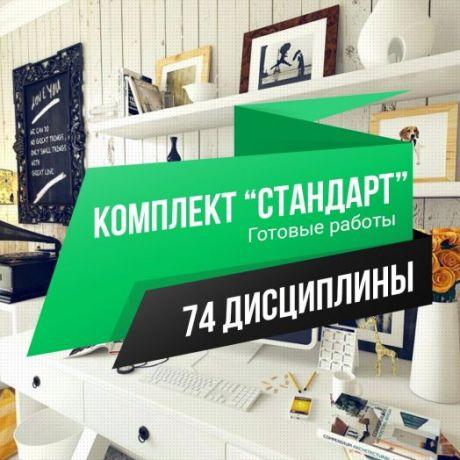 """Комплект """"Стандарт"""" (74 предмета)"""